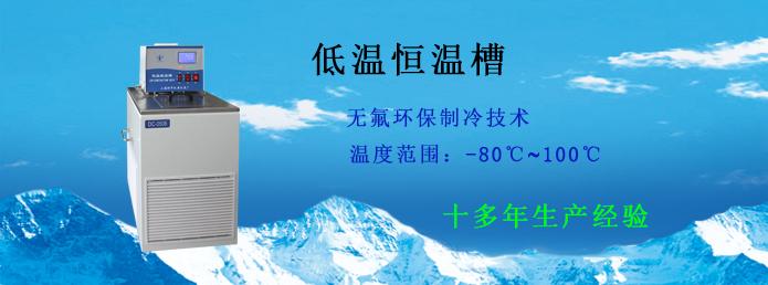 热卖产品-低温恒温槽