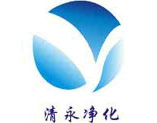 青島清永凈化設備有限公司
