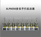 SLP8250多位平行反应器