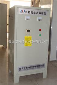 NX-15G养殖仪