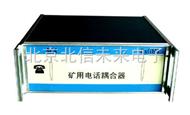 DL13-OH-1矿用电话耦合器 煤矿安全场所电话交换仪 本安型防爆电话耦合器