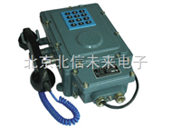 DL13-HZBH-3防爆按键电话机
