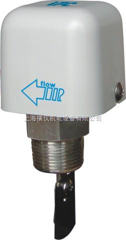 HF68不锈钢防水流量开关