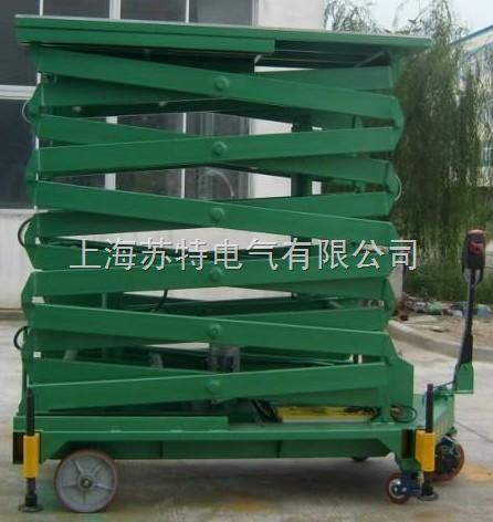 sjy-移动式液压升降平台-上海苏特电气有限公司
