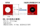 HR1-80变色示温贴片