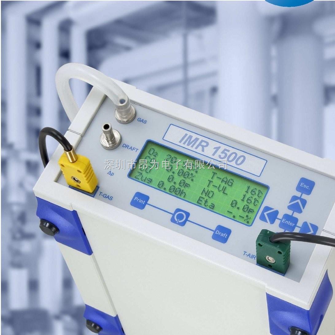 IMR 1500-便携式烟气分析仪IMR 1500