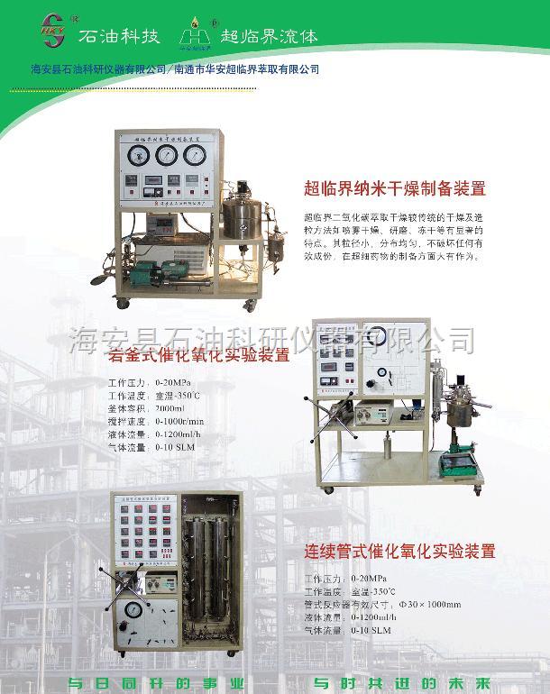 连续管式催化氧化实验装置
