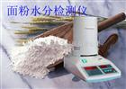 锦州面粉测水仪,面粉水分检测仪,粮食水分检测仪