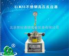 SLM25不锈钢高压反应器