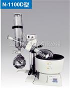 旋转蒸发仪N-1000S