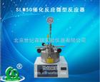 SLM50催化反应微型反应器