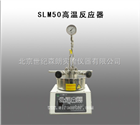 SLM50高温反应器