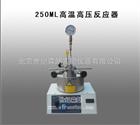 SLM250高温高压反应器