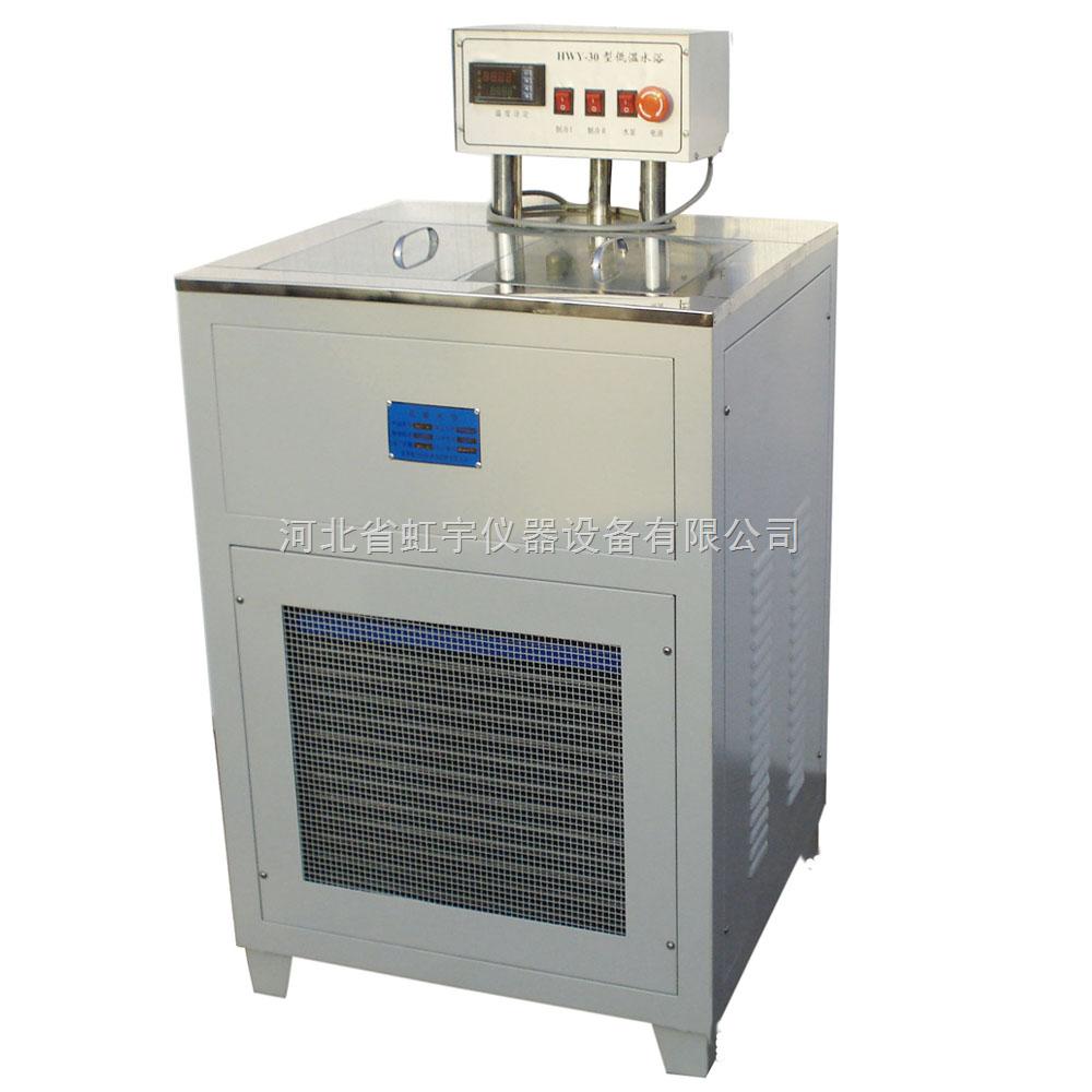 HW-30型高低温恒温水浴 高低温恒温水