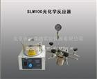 SLM100光化学反应器