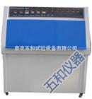 ZN-P模拟雨水【紫外光耐气候试验箱】