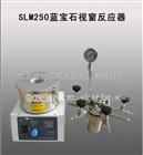 SLM250蓝宝石视窗反应器