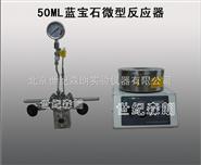 50ML蓝宝石微型反应器