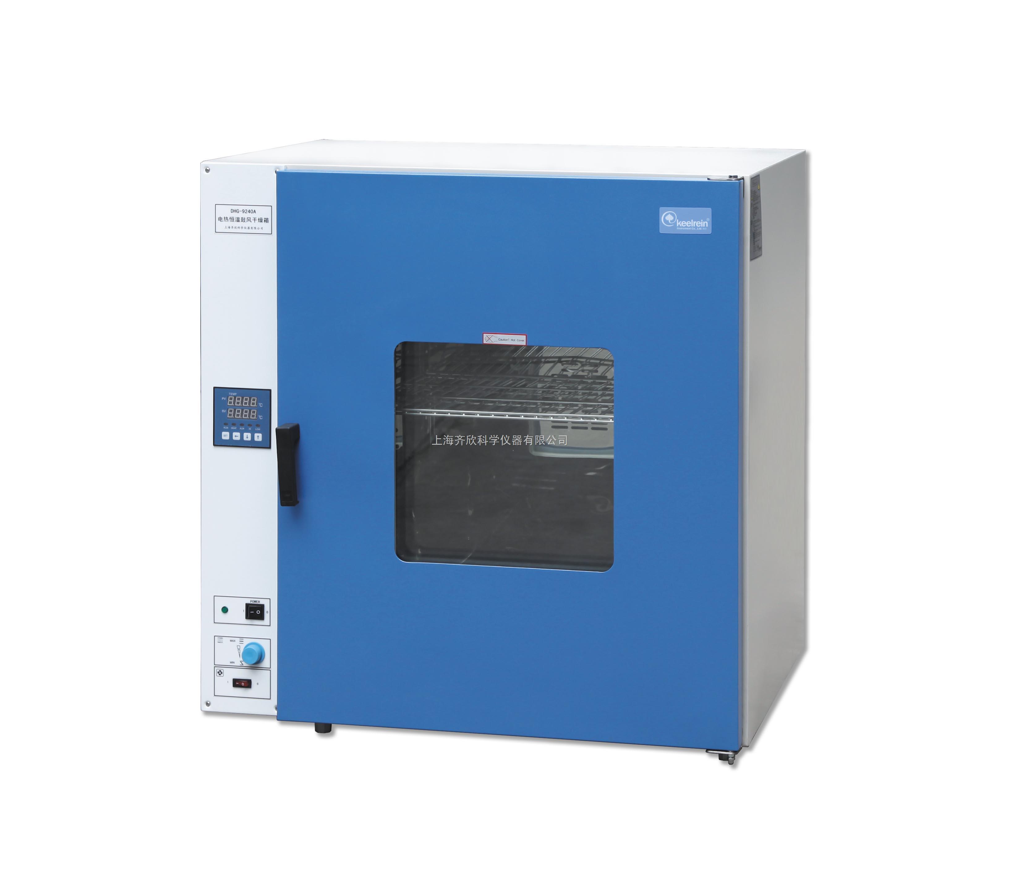 台式电热恒温鼓风干燥箱/烘箱