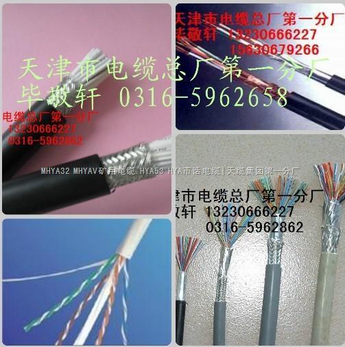 电子仪表_电线电缆