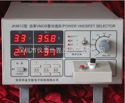 jk9612金科场效应管分选测试仪