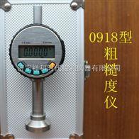 PCWI0918数显表面粗糙度轮廓仪