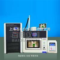 上海百典专业生产BDF-070W微波组合反应系统