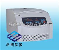 TD4TD4免疫血液離心機