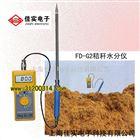 FD-G2秸秆水分含量仪,饲草测水仪