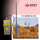 FD-G2秸秆湿度仪,草类含水仪