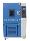 GDW-800云南南京高低温试验箱