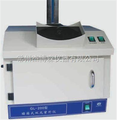 GL-200暗箱式紫外分析仪
