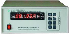 JK-8多路温度巡检仪