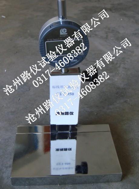 全镀锌路面标线厚度测定仪STT-950升级版