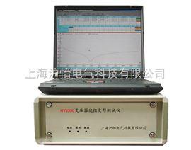 沪怡变压器绕组变形测试仪