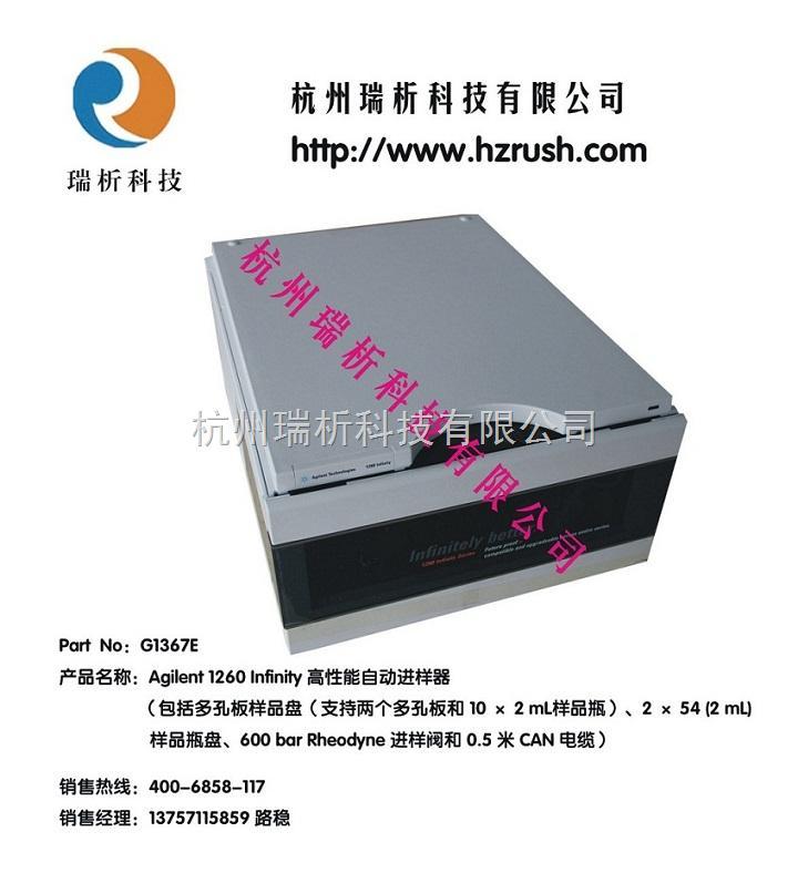 产品 型号 g... G1367e