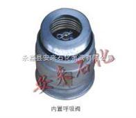 铝合金内置呼吸阀 内置呼吸阀