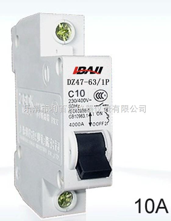 DZ47-63/1P小型断路器DZ47空气开关 DZ47-63高分断微型断路器(空气开关)适用于保护线路的短路和过载,适用于照明配电系统或电动机的配电系统,外型美观小巧、重量轻、性能优良可靠分断能力较高,脱扣迅速,导轨安装,壳体和部件采用高阻燃及耐冲击塑料,使用寿命长,主要用于交流50Hz,额定电压至400V,额定电流至63A线路的过载、短路保护,同时也可以在正常情况下不频繁地通断电器装置和照明线路。 本产品符合GB10963.
