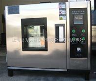 JW-60(A~C),JW-80(A~C),JW-120(A~C)上海桌上型恒温恒湿试验机,浙江桌上型恒温恒湿试验机,江苏桌上型恒温恒湿试验机