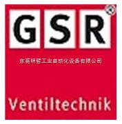 德国GSR低温电磁阀K49系列特价销售