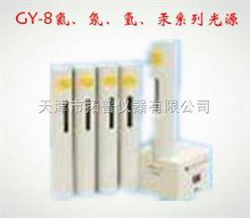 GY-8氦、氖、氢、汞系列光源