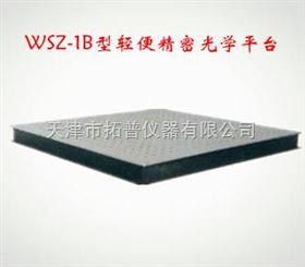 WSZ-1B型天津百家乐九游会AG轻便精密光学平台