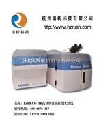 LabRAM HR高分辨显微拉曼光谱仪