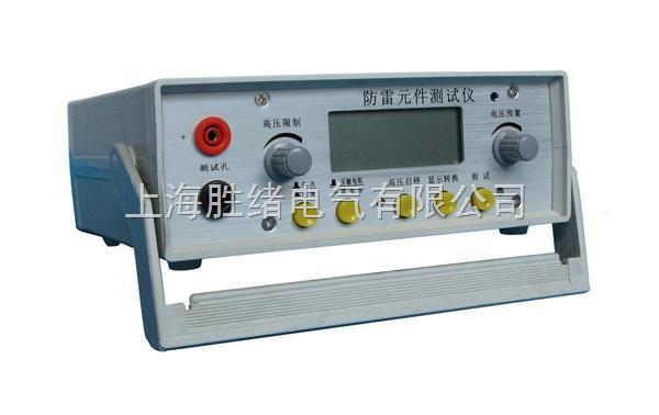 防雷元件测试仪/防雷元件测试仪