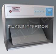 TSD008标准光源对色灯箱