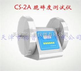 CS-2A天津拓普片剂脆碎度测试仪