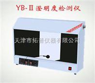 YB-Ⅱ澄明度檢測儀