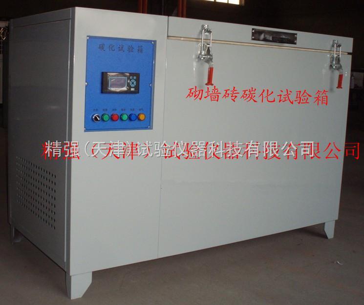 TH-W-天津砌墙砖碳化箱