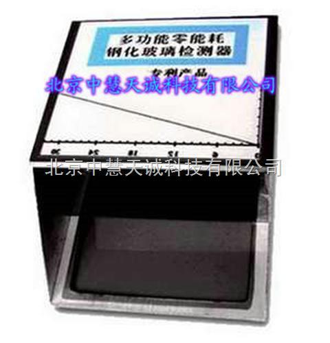 多功能零能耗钢化玻璃检测器 型号:ZH9371