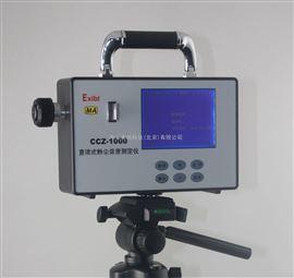 CCZ-1000车间粉尘浓度检测仪(全自动)